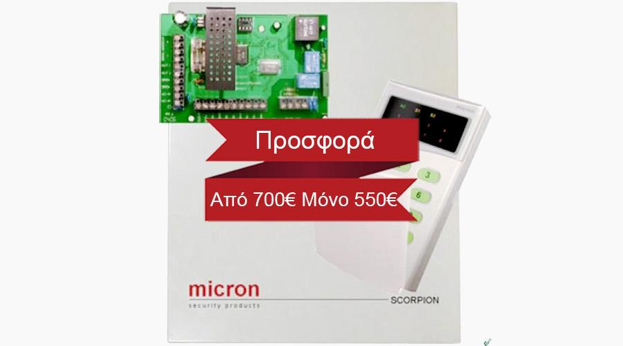 Προσφορά-συναγερμός-6-ζωνών-micron-new